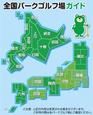 全国パークゴルフ場ガイド