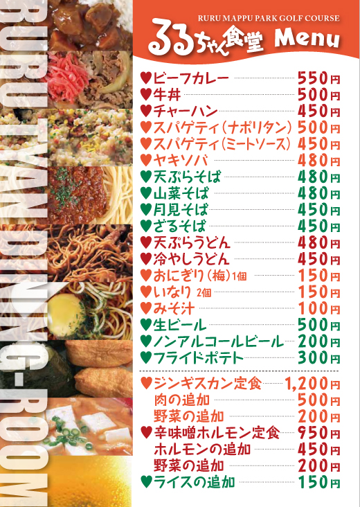 るるちゃん食堂メニュー(私が製作)