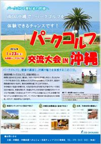 パークゴルフ交流大会 IN 沖縄