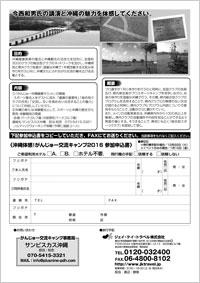 沖縄体感!がんじゅー交流キャンプ2016